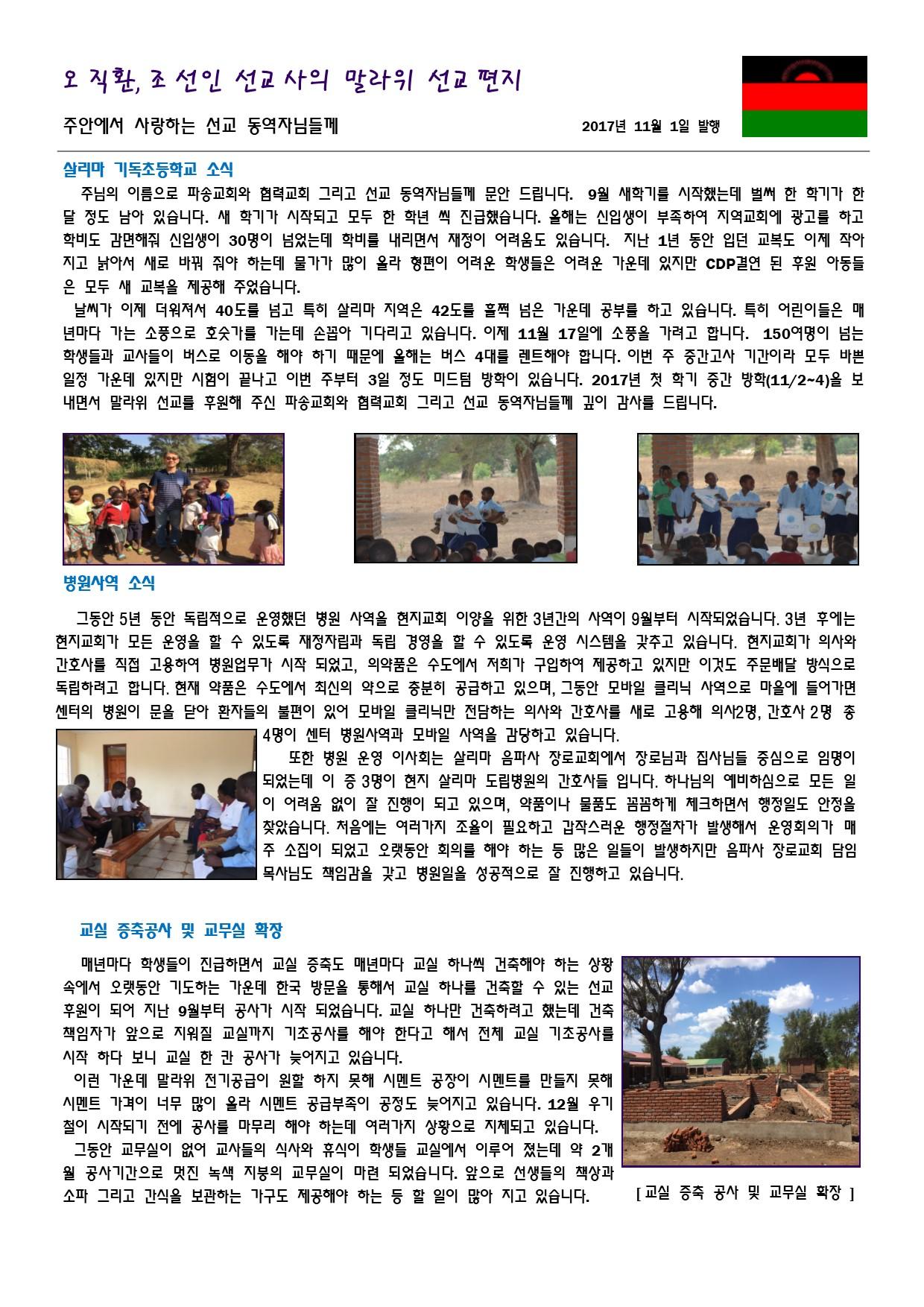 말라위 선교편지(2017년 11월)_전면.jpg