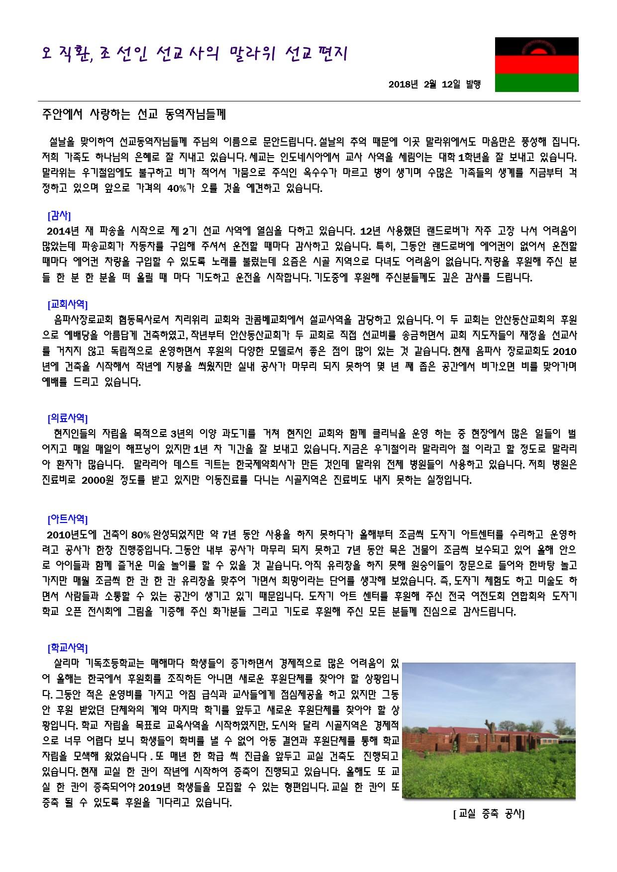 01_말라위 선교편지(2018년 02월).jpg