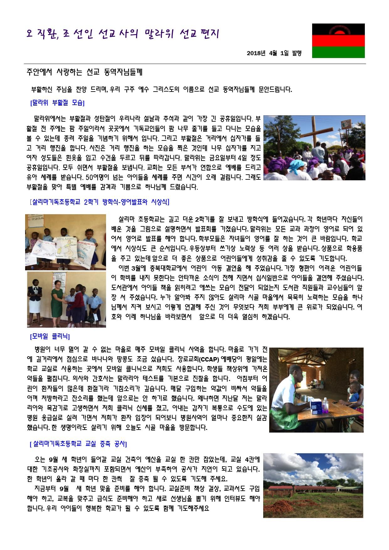 01_말라위 선교편지(2018년 04월).jpg