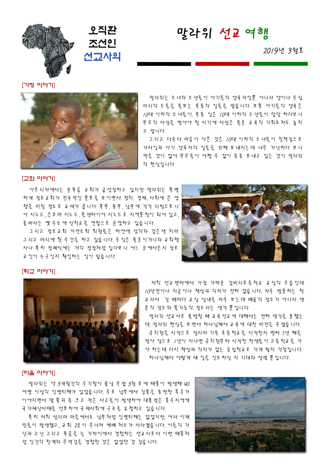 말라위 선교여행(2019년 3월_앞면).jpg