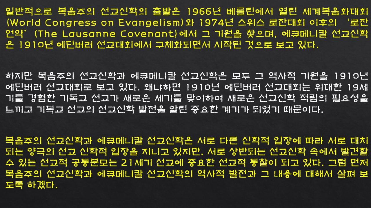 총체적 선교의 역사_02.JPG