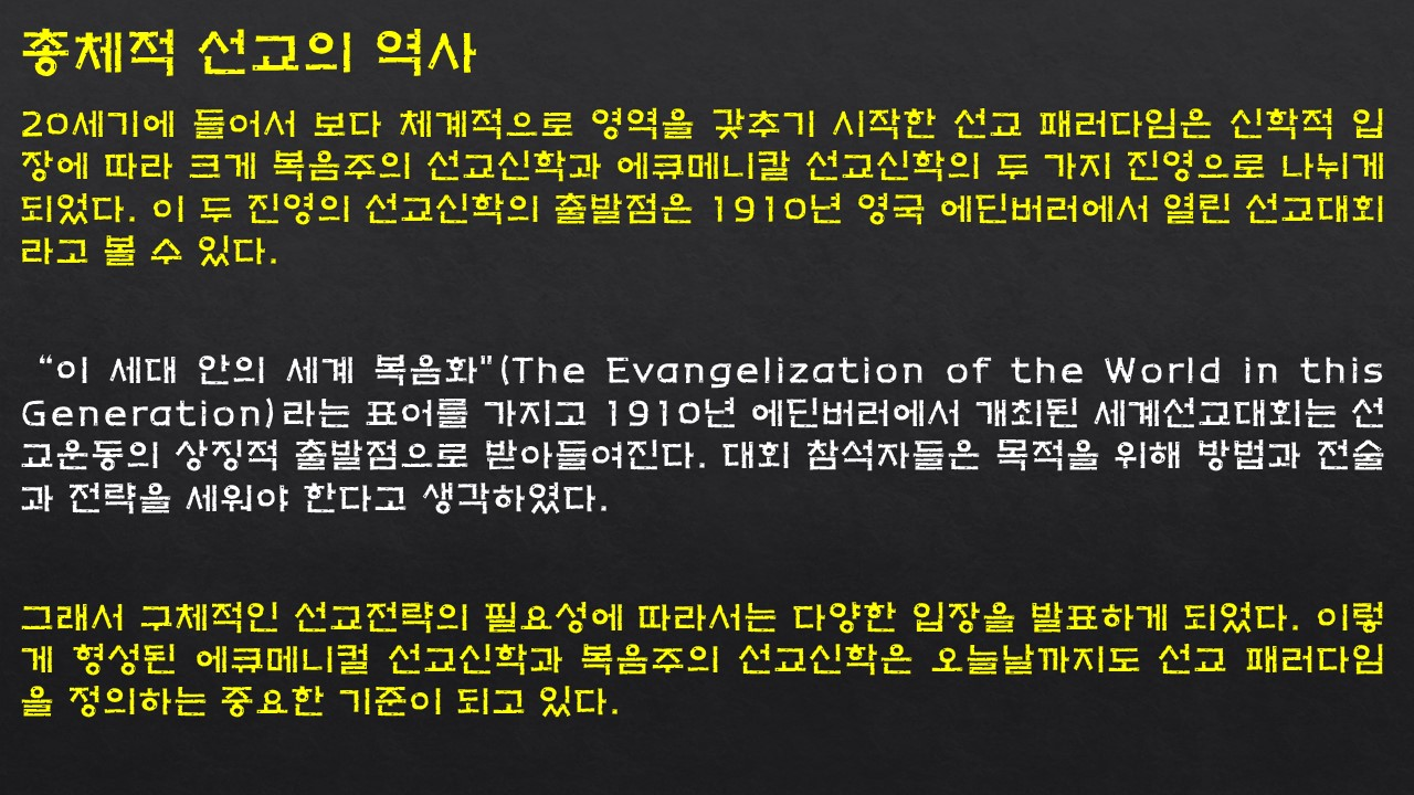 총체적 선교의 역사_01.JPG