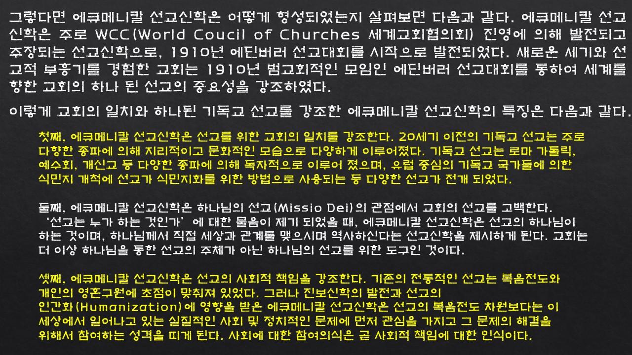 총체적 선교의 역사_05.JPG